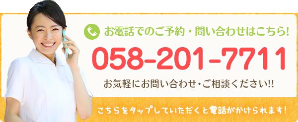 さかき接骨院電話番号:058-201-7711