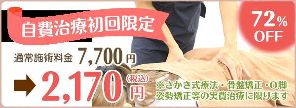 自費治療初回限定通常施術料金7000円が1980円 72%オフ