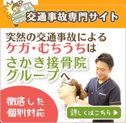 さかき接骨院グループの交通事故専門サイト