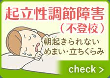 起立性調節障害(不登校)