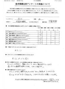 羽島市福寿町 30代男性 肩こり 口コミ