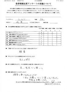 羽島郡30代男性の腰痛治療の口コミ